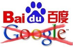 baidu-google