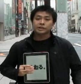 Japonés hace magia con iPad
